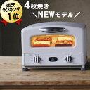 新型 アラジン グラファイト グリル&トースター 4枚焼き ホワイト AGT-G13A-W 白 千石 オーブントースター おしゃれ …