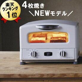 あす楽 【特典IKEAおまけ付き】最新モデル アラジン グリルパン付き グラファイト グリル&トースター 4枚焼き ホワイト AGT-G13A-W 新型 白 千石 オーブントースター おしゃれ オーブン 4枚 かわいい レトロ デザイン グリルトースター トースターグリル 千石 送料無料