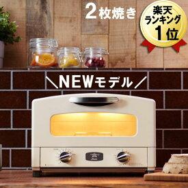 あす楽 最新モデル Newアラジン グラファイトトースター ホワイト 2枚焼き AET-GS13B(W) 新型 オーブントースター 2枚 トースター 温度調節機能 おしゃれ オーブン 白 時短 かわいい レトロ キッチン家電 調理家電 センゴクアラジン 千石