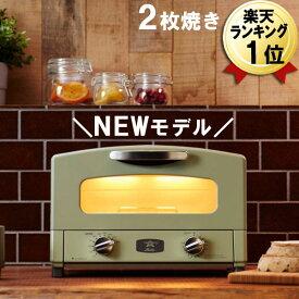 あす楽 最新モデル Newアラジン グラファイトトースター グリーン 2枚焼き CAT-GS13B(G) 新型 オーブントースター 2枚 千石 温度調節機能 おしゃれ オーブン トースター 緑 かわいい レトロ キッチン家電 時短 センゴクアラジン アラジントースター 送料無料