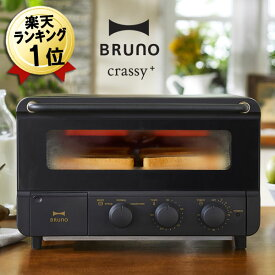 あす楽 BRUNO crassy+ スチーム&ベイクトースター ブラック 黒 BOE067-BK トースター 4枚 ブルーノ クラッシー オーブントースター コンベクションオーブン スチームトースター スチームオーブントースター ブルーノクラッシー おしゃれ 送料無料