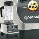 あす楽 即納【タンパーホルダーおまけ】バイタミックス TNC5200 ステンレスシルバー 新品 Vitamix 本体 氷も砕ける 洗…