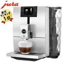 あす楽 JURAユーラ 全自動コーヒーマシン ENA8ホワイト 全自動エスプレッソマシン カプチーノメーカー カフェラテメーカー