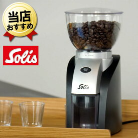 ソリス コーヒーグラインダー スカラプラス SK1661 コーン式 コーヒー グラインダー 電動 コーヒーミル 電動コーヒーミル 電動コーヒーグラインダー おしゃれ スイス 北欧 ブラック シルバー Solis 送料無料