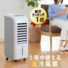 冷風機スリム温冷風扇ヒート&クール冷風扇ゼンケンZHC-1200