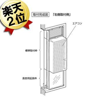 供海尔延长装设范围窗使用的空调专用的延长范围JA-E16C窗空调(JA-16P、JA-18P专用)窗空调橱窗空调