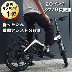 【直送】電動アシスト自転車 E-Bike S9 折りたたみ 電動自転車 20インチ イーバイク 折り畳み 電動 折りたたみ自転車 電気 自転車 折り畳み自転車 電気自転車 折り畳み式自転車 折りたたみ式自