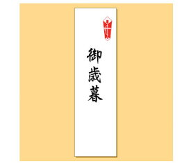のしシール(御歳暮) 熨斗(のし) ギフト プレゼント 贈答品 お祝い 【熨斗のご用命は、当店でお買い上げの商品に限定させていただきます。商品と一緒にご注文ください】