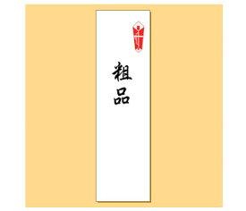 のしシール(粗品) 熨斗(のし) ギフト プレゼント 贈答品 お祝い 【熨斗のご用命は、当店でお買い上げの商品に限定させていただきます。商品と一緒にご注文ください】