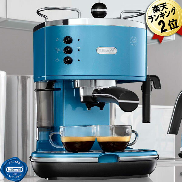 at the delonghi delonghi espresso machine icon icona icon collection eco310b the espresso machine espresso maker cappuccino maker tv