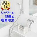 日本製 お風呂用 浄水器 ゼンケン アクアセンチュリーレインボー CCF-151S 塩素除去 大容量 お風呂 シャワー 浄水機 …