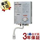 給湯器 あす楽 プロパン 5号 屋内 ガス湯沸かし器 湯沸かし器 プロパンガス LPガス リンナイ 小型湯沸かし器 RUS-V560…