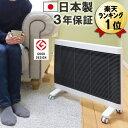 あす楽 遠赤外線パネルヒーター 日本製 3年保証 6畳 マイヒートセラフィ 700W ホワイト 白 MHS-700(W) 乾燥しない 暖房器具 省エネ 赤ちゃん 高齢者 安全 静音 おすすめ 遠赤外線ヒーター 暖房機 電気 足元 おしゃれ インターセントラル