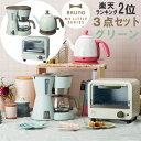 家電3点セット グリーン BRUNO MY LITTLE SERIES BOE060-GR トースター 電気ケトル コーヒーメーカー ブルーノ マイリ…