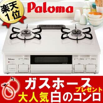 Two shares of right gas ring propane deep-discount gas range base Paloma PA-39P-R propane gas LP LP gas size burner (the right high flame) gas stand gas ring gas stove single life kitchen black household appliance