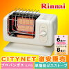 Propane gas heater Rinnai R-483PMSIII for propane gas (propane, LPG and LP gas) gas stoves (6 tatami mats made of wood and concrete 8 tatami mats) R-483PMS3