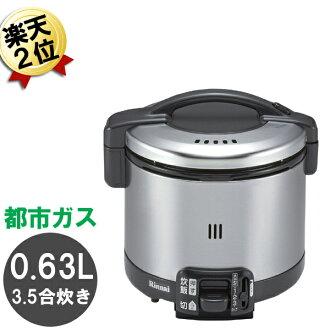 煤气电饭煲林内kogamaru RR-035GS-D 3.5合3合城市煤气(东京煤气、大阪煤气)黑色黑新手比较味道好的煤气电饭煲推荐的煮饭划算的价格