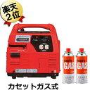 あす楽 発電機 家庭用 小型 カセットボンベ ガス発電機 三菱重工 インバーター 非常用発電機 MGC900GB 地震 防災グッ…