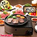 あす楽 日本製 スモークレス焼肉グリル イワタニ 焼き肉コンロ やきまる CB-SLG-1 無煙 焼肉 カセットガス 焼肉プレー…
