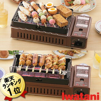 BBQ, Grill and skewer stove the General chemical House (あぶりや) Iwatani BBQ stove gas BBQ stove BBQ stove tabletop stove cassette type BBQ skewers lokanta CB-RBT-A