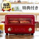 【IKEAボウル&プレートsetプレゼント】【送料無料】ブルーノトースターグリルレッドレシピ付きBRUNOBOE033-RDトップオープン式トースター&グリル赤卓上トースターオーブンオーブントースターおしゃれかわいい魚焼きグリルロースター