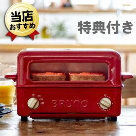 あす楽【もれなくIKEAボウル&プレートsetおまけ】BRUNO トースターグリル レッド レシピ付き ブルーノ BOE033-RD トースター&グリル 赤 卓上 おしゃれ オーブン 電気 オーブントースター 2枚 かわいい 可愛い 一人暮らし 魚焼きグリル プレゼント ギフト 送料無料