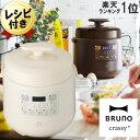 あす楽 即納【公式レシピおまけ】電気圧力鍋 BRUNO crassy+ マルチ圧力クッカー アイボリー BOE058-IV ブルーノ クラ…