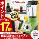 バイタミックス S30 グリーン 1.2Lコンテナ1個/0.6Lカップ1個 グリーン Vitamix 緑 コンパクト 小型 ミキサー ブレンダー 氷OK グリー...