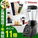 P11倍【特典冷凍マンゴー+スムージーボトル】バイタミックス S30 ブラック Vitamix 黒 コンパクト 小型 ミキサー 氷も…