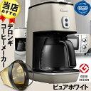 デロンギ コーヒーメーカー ディスティンタコレクション ドリップコーヒーメーカー ICMI011J-W ホワイト 白 白い おしゃれ デザイン チタンコートフィルター付き ドリップ式 ドリップコーヒー