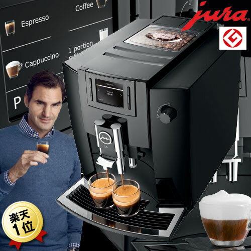 【9500円クーポン対象】【消耗品おまけ】【あす楽 送料無料】全自動コーヒーメーカー JURAユーラ 全自動エスプレッソマシン E6 コーヒーマシン ミル付き 全自動エスプレッソメーカー 全自動コーヒーマシン 全自動エスプレッソマシーン