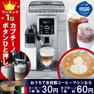 최신 모델 デロンギ 전 자동 커피 메이커 커피 머신 전 자동 에스프레소 머신 マグニフィカ S 카푸치노 ECAM23460S 컴팩트 전 자동 에스프레소 머신을 가정용 추천 밀 된 혼 슈