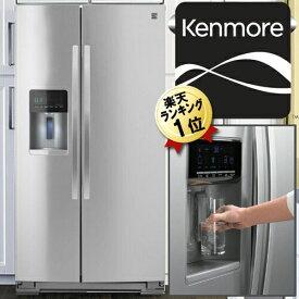 冷蔵庫 大型 ケンモア kenmore アメリカ大型冷蔵庫 冷凍冷蔵庫 2ドア冷蔵庫 KRS5176S ステンレス冷蔵庫 751L冷水ディスペンサー付(GE ワールプール Whirlpool 冷蔵庫からの入替におすすめ) 観音開き 大容量 ウォーターサーバー 設置 新品【メーカー直送・代引き/後払い不可】
