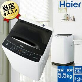 あす楽 洗濯機 一人暮らし 5.5kg【お届け日指定OK・設置対応不可】【送料無料】 全自動洗濯機 小型 コンパクト ハイアール 小型洗濯機 JW-C55D(K) ブラック 黒 おすすめ 新品 風乾燥 乾燥 上開き JW-C55D-K【沖縄・離島配送不可】1人暮らし 単身赴任