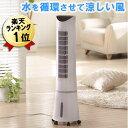 あす楽 扇風機 タワー 冷風機 おすすめ リモコン 冷風扇 ACF-210/W クーラー おしゃれ タワー型 スリム タワーファン …