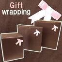 ギフト包装 ラッピング【包装はご注文商品のみ、おまけ特典などは対象外です】【あす楽】プレゼント包装 包装紙 リボ…