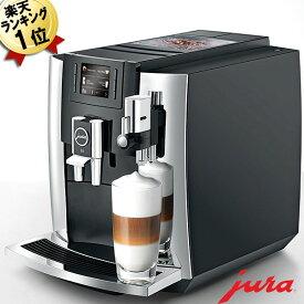 あす楽 全自動コーヒーメーカー JURA ユーラ 全自動エスプレッソマシン E8 エスプレッソマシーン 特典コーヒー豆1キロ 全自動コーヒーマシン カフェラテメーカー おしゃれ おすすめ 家庭用 カプチーノメーカー 全自動 コーヒーメーカー エスプレッソメーカー ミル付き 自動