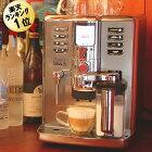 ガジアGAGGIA全自動エスプレッソマシンアカデミアSUP038G全自動コーヒーメーカー送料無料