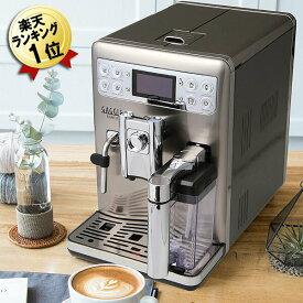 あす楽 全自動エスプレッソマシン ガジア GAGGIA バビラ SUP046DG 全自動コーヒーメーカー 全自動エスプレッソマシーン 全自動カプチーノメーカー 全自動カフェラテメーカー 家庭用 全自動 コーヒーメーカー 全自動エスプレッソメーカー エスプレッソマシン 20周年セール