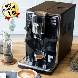 あす楽 コンパクト全自動エスプレッソマシン ガジア ミル付き コーヒーメーカー GAGGIA Anima BX アニマビーエックス アニマBX SUP043 全自動コーヒーメーカー 全自動コーヒーマシン コーヒーマシーン イタリア製 全自動エスプレッソマシーン おしゃれ 自動