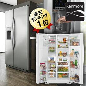 ケンモア kenmore 冷水ディスペンサー付 大型冷蔵庫 583L 2ドア 冷凍冷蔵庫 KRS5178S ステンレス おしゃれ (GE ワールプール Whirlpool 冷蔵庫からの入替におすすめ) 観音開き 大容量 ウォーターサーバー【メーカー直送・代引き/後払い不可】