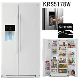 ケンモア kenmore 冷蔵庫 アメリカ大型冷蔵庫 (冷凍冷蔵庫) 2ドア冷蔵庫 KRS5178W ホワイト白 583L 冷水ディスペンサー付(ワールプール Whirlpool 冷蔵庫からの入替におすすめ) 大容量 【メーカー直送・代引き/後払い不可】