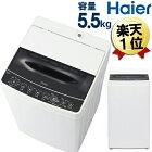 洗濯機ハイアール小型全自動洗濯機小型洗濯機5.5kgJW-C55D(K)