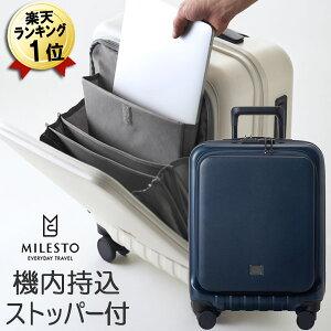 P10倍 機内持ち込み スーツケース Sサイズ 31L 4輪 フロントオープン ストッパー付き ミレスト フロントポケットキャリー キャビンサイズ MLS589-NV ネイビー 紺 MILESTO キャリーケース 軽量 おし