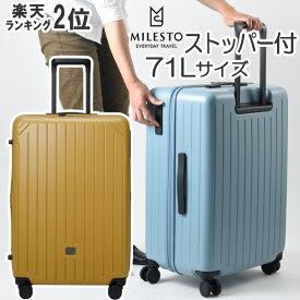 キャリーケース スーツケース ミレスト ハードキャリー 71Lサイズ サイドストッパー付き マスタード イエロー MLS649-MU 5泊 6泊 7泊 Lサイズ 軽量 大容量 4輪 ストッパー付き MILESTO 静音 静か おしゃれ かわいい 可愛い 軽い TSAロック スーツケース 送料無料