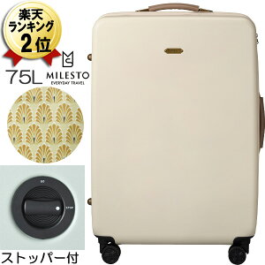 キャリーケース スーツケース MILESTO ハードキャリー 75Lサイズ ストッパー付き サンドベージュ MLS657-SBE Lサイズ 5泊 6泊 7泊 軽量 大容量 4輪 静音 静か おしゃれ かわいい 大人 可愛い 軽い TSA