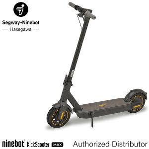 電動キックボード セグウェイ MAX 電動キックスクーター Segway Ninebot 50463 【メーカー直送 送料無料 北海道・沖縄・離島は送料別 代引不可】キックボード 電動 大人 電動二輪車 高性能 長距離