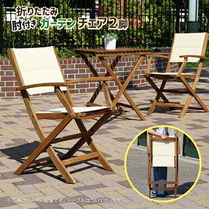 肘掛け付きチェア 2脚セット ガーデンチェア 折り畳み式ガーデンチェア 折りたたみ ひじ掛け付 チェア 椅子 ガーデン コンパクト 持ち運び エクステリア