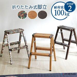 梯子 はしご 軽い 物置 折り畳み式 脚立 2段タイプ 耐荷重100kg 踏み台 アルミ 軽量 薄型 薄い すっきり収納 折りたたみ 防水 DIY コンパクト 手入れ用