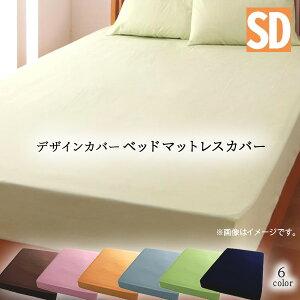 ベッドマットレスカバー 無地 セミダブル SD ベッド用 マットレス デザインカバー マットカバー シーツ マットカバー おしゃれ カバーシーツ グリーン ブラウン ネイビー ノーアイロン